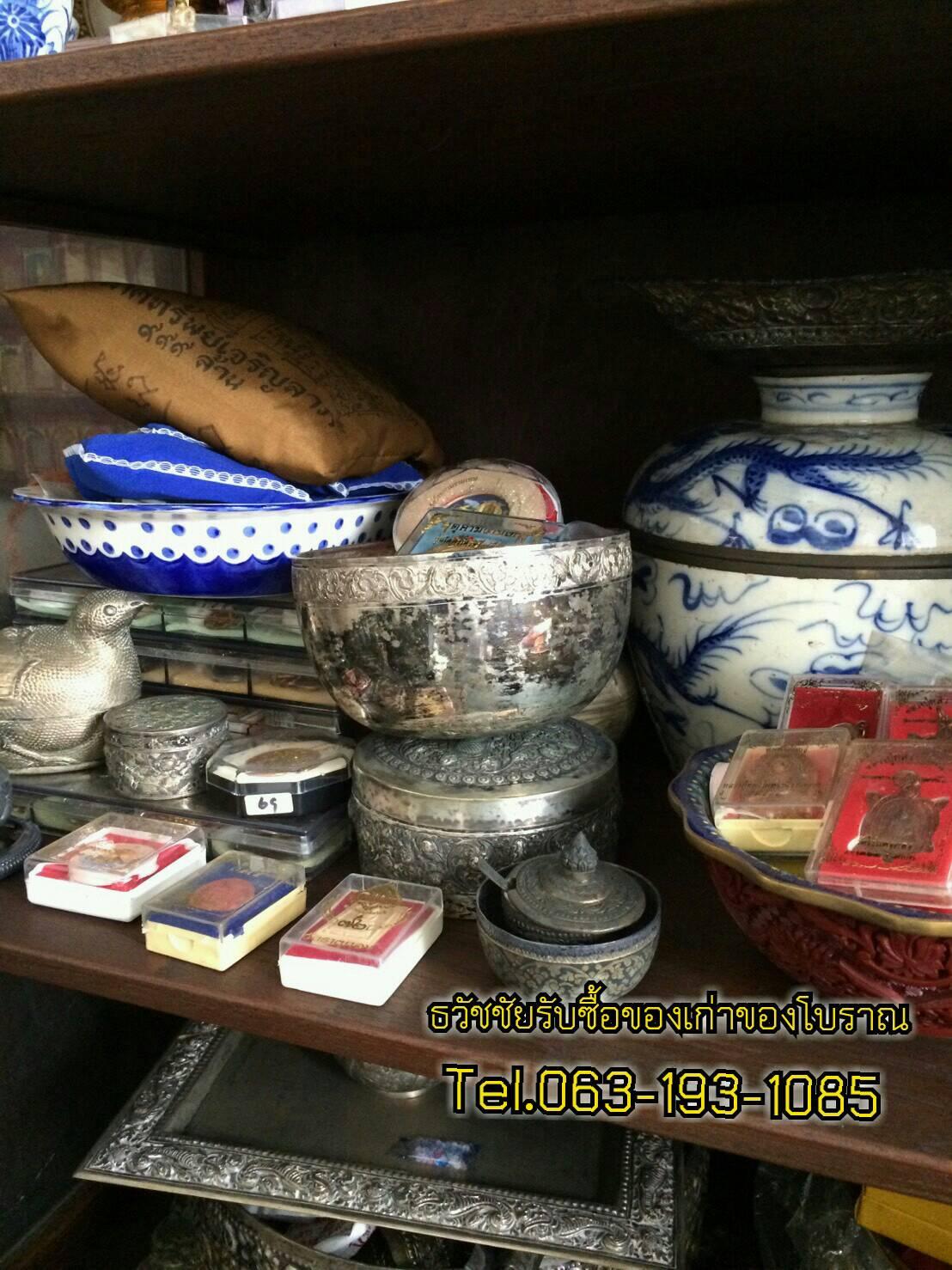 รับซื้อของโบราณ รับซื้อของสะสมเก่า รับเช่าพระ รับซื้อเครื่องเงินเก่า รับซื้องานทองเหลือเก่า รับซื้อของโชว์เก่า รับเช่าพระ