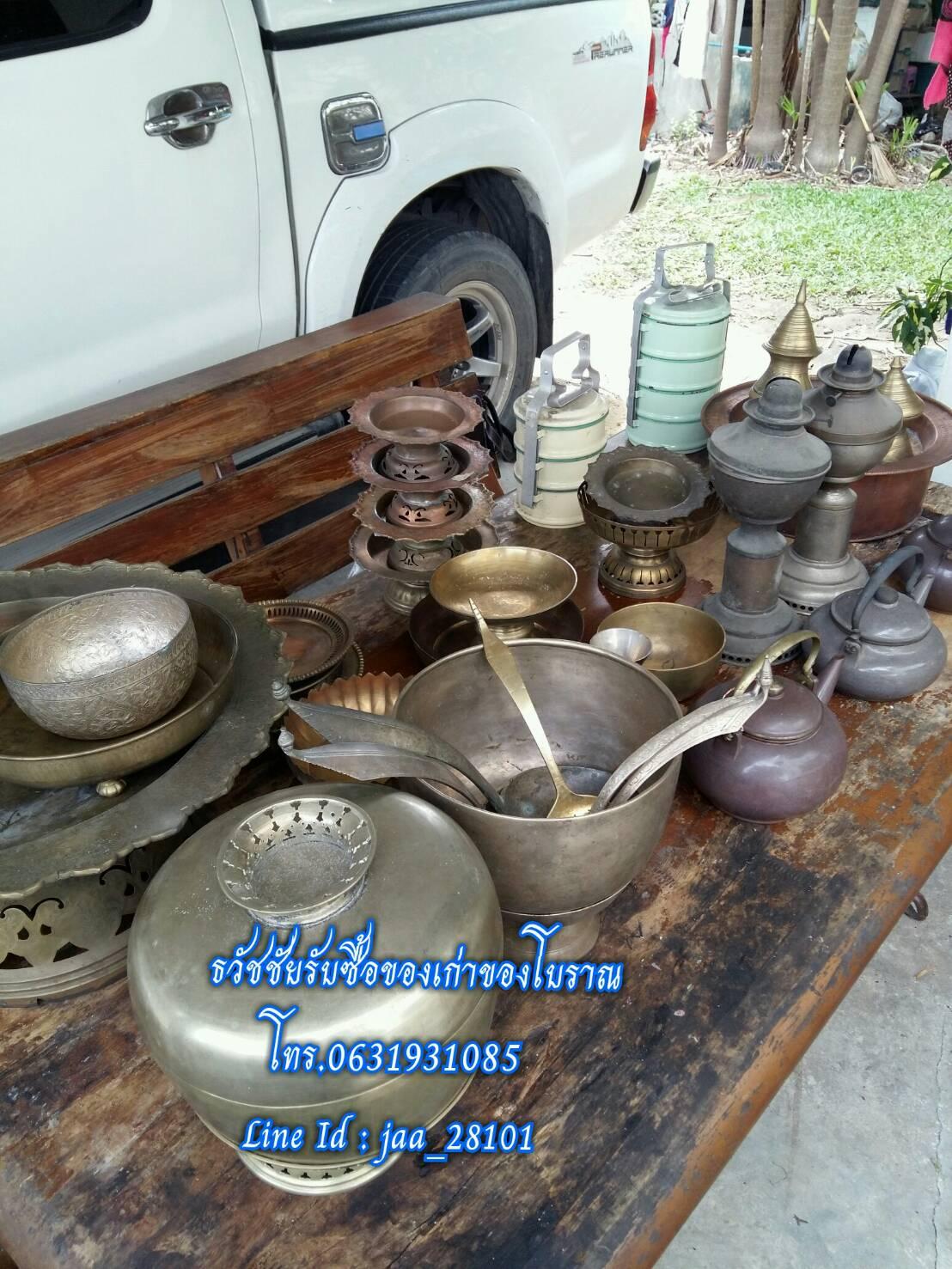 รับซื้องานทองเหลืองเก่า รับซื้อของโบราณ รับซื้อของสะสมเก่า รับซื้อของใช้เก่า รับซื้อเครื่องเงินเก่า