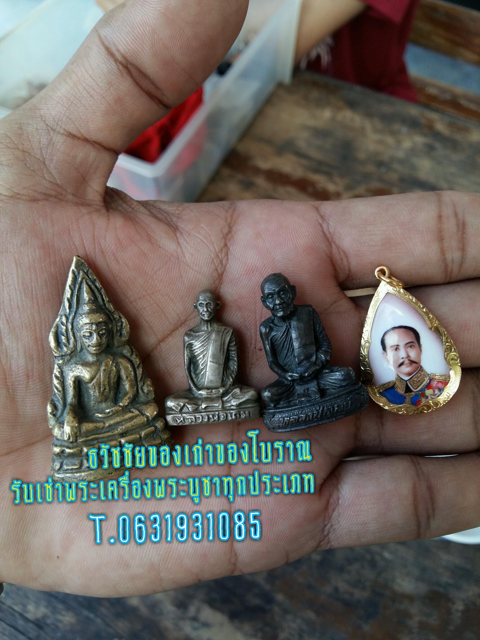 รับเช่าพระถึงบ้าน รับเช่าพระทองคำ รับเช่าพระบูชา รับเช่าพระพุทธรูป รับเช่าเหรียญ รับเช่าพระถึงบ้าน