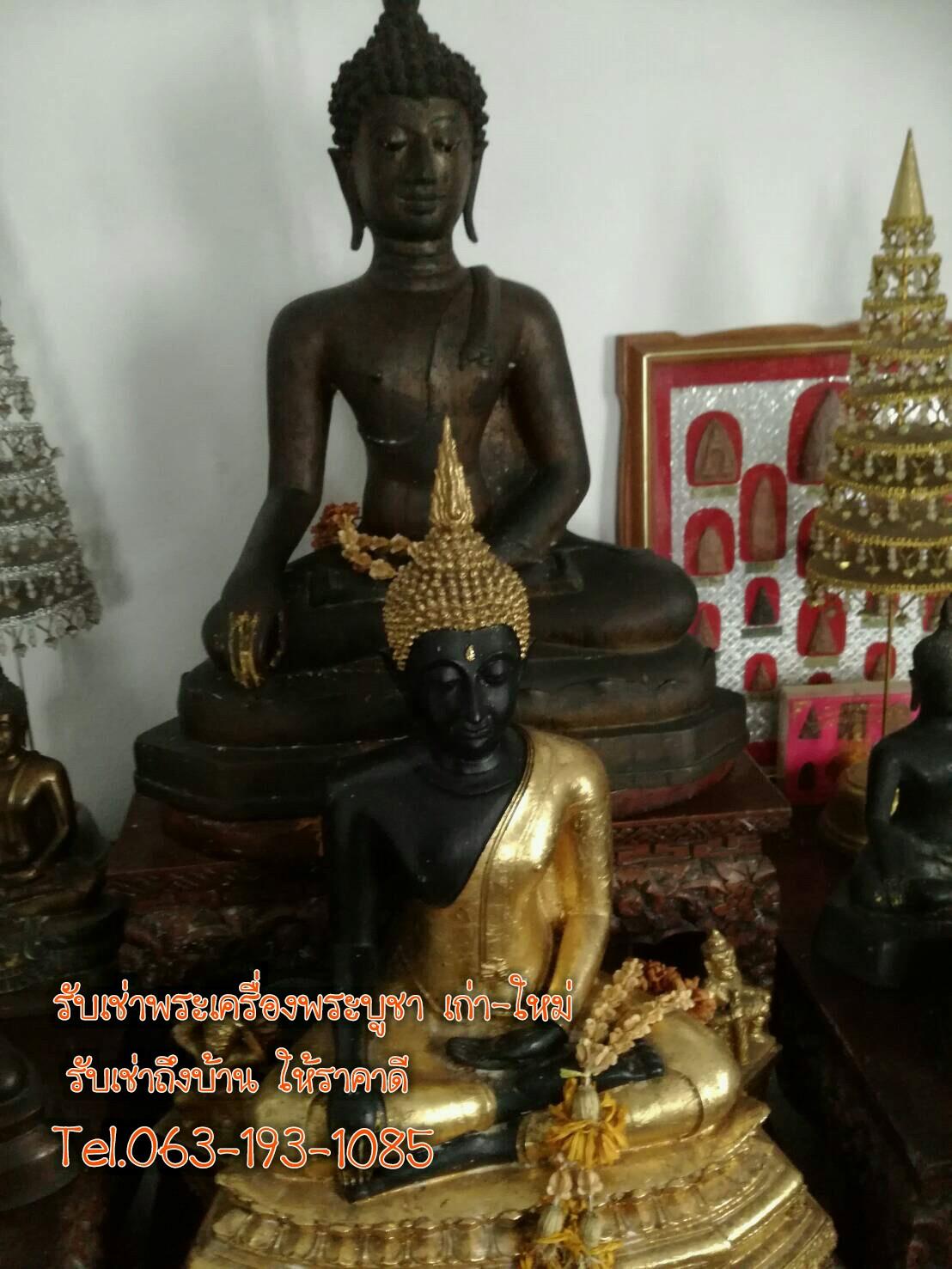 รับเช่าพระบูชาเก่า รับเช่าพระพุทธรูป รับเช่าพระถึงบ้าน รับเช่าเครื่องถึงบ้าน รับเช่าพระทองคำ รับเช่าพระถึงบ้าน รับเช่าพระเงินสด