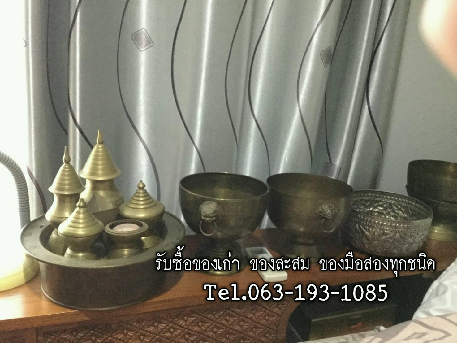 รับซื้องานทองเหลืองเก่า รับซื้อของโบราณถึงบ้าน รับซื้อของสะสมถึงบ้าน รับซื้อของมือสองถึงบ้าน รับซื้อของเก่าถึงบ้าน รับซื้อของมือสองถึงบ้าน