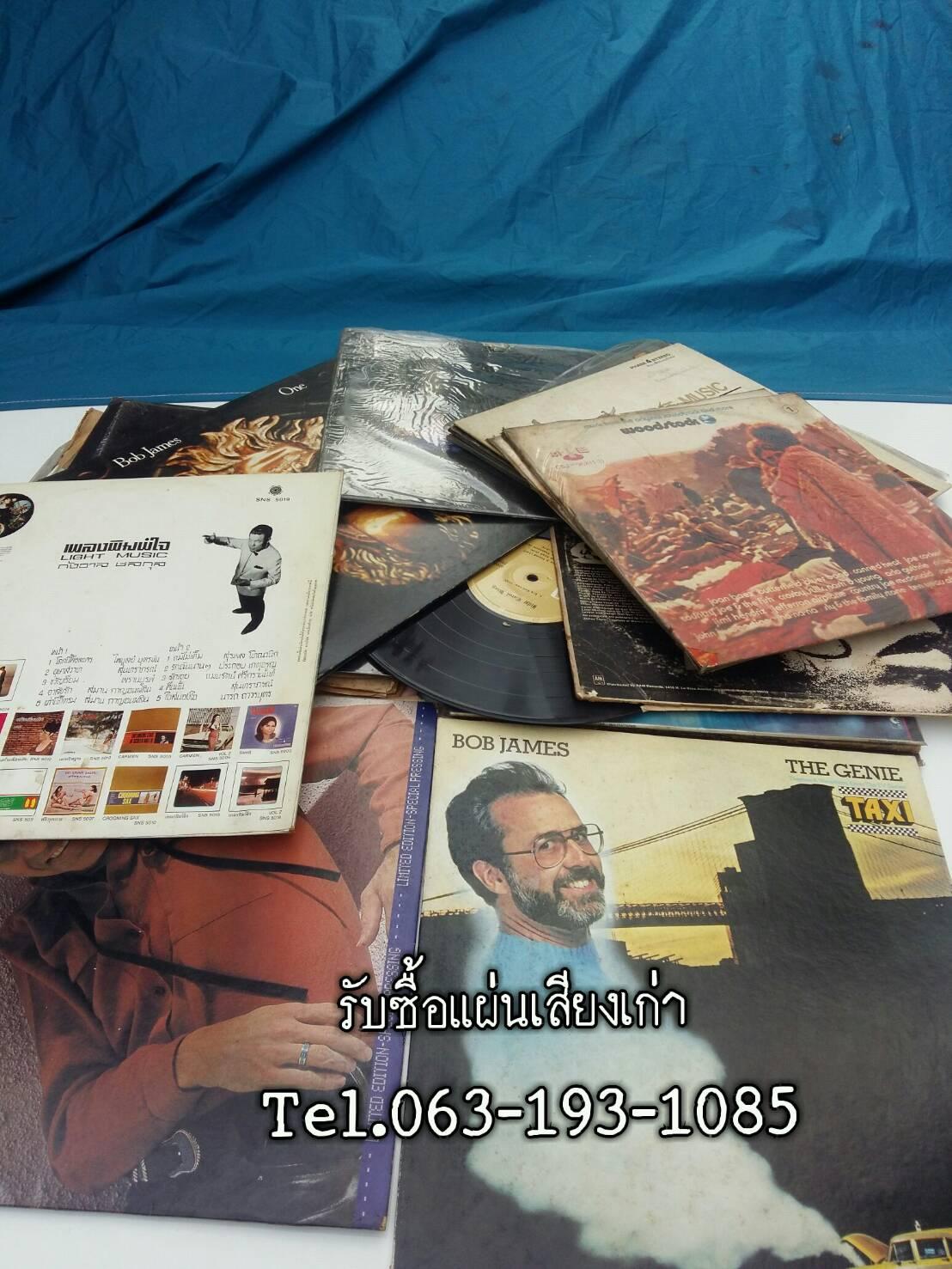 รับซื้อแผ่นเสียงเก่า รับซื้อเครื่องเล่นเสียงเก่า รับซื้อซีดีเพลงเก่า รับซื้อแผ่นเสียงเพลงไทย รับซื้อแผ่นเสียงเพลงสากล