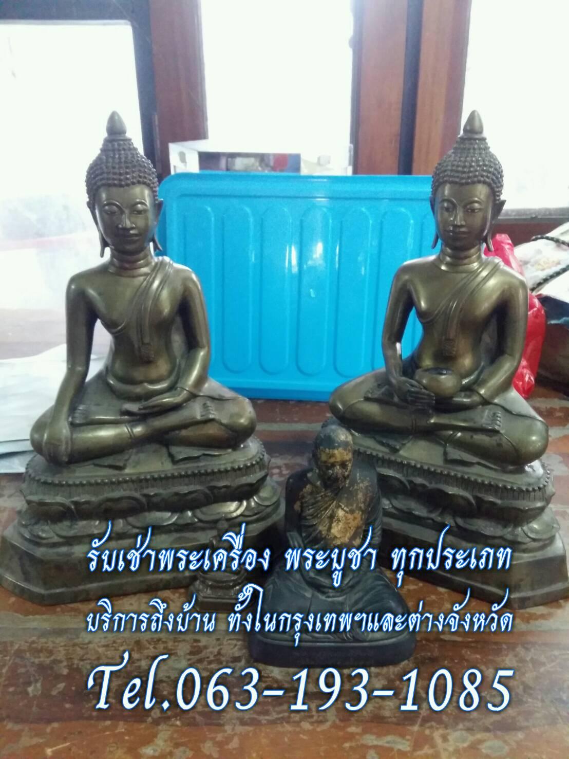 รับเช่าพระเครื่อง รับเช่าพระบูชา รับเช่าพระเหรียญ รับเช่าพระกล่อง รับเช่าพระพุทธรูป รับเช่าบูชาเชียงแสน รับเช่าพระบูชารัชกาล รับเช่าพระบูชารัตน รับเช่าพระบูชาสุโขทัย  รับเช่าพระบูชาอู่ทอง รับเช่าพระบูชาอยุธยา