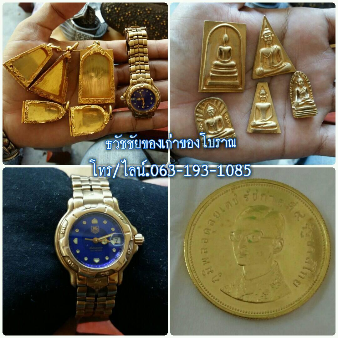 รับเช่าพระทองคำ รับซื้อเหรียญทองคำ รับซื้อเหรียญกษาปณ์ทองคำ รับซื้อเหรียญที่ระลึกทองคำ รับซื้อนาฬิกาทองคำ รับซื้อเหรียญ ร.9 รับซื้อเหรียญ ร.5 รับซื้อเครื่องราชเก่า รับซื้อทองกรอบพระ รับซื้อเครื่องประดับเก่า