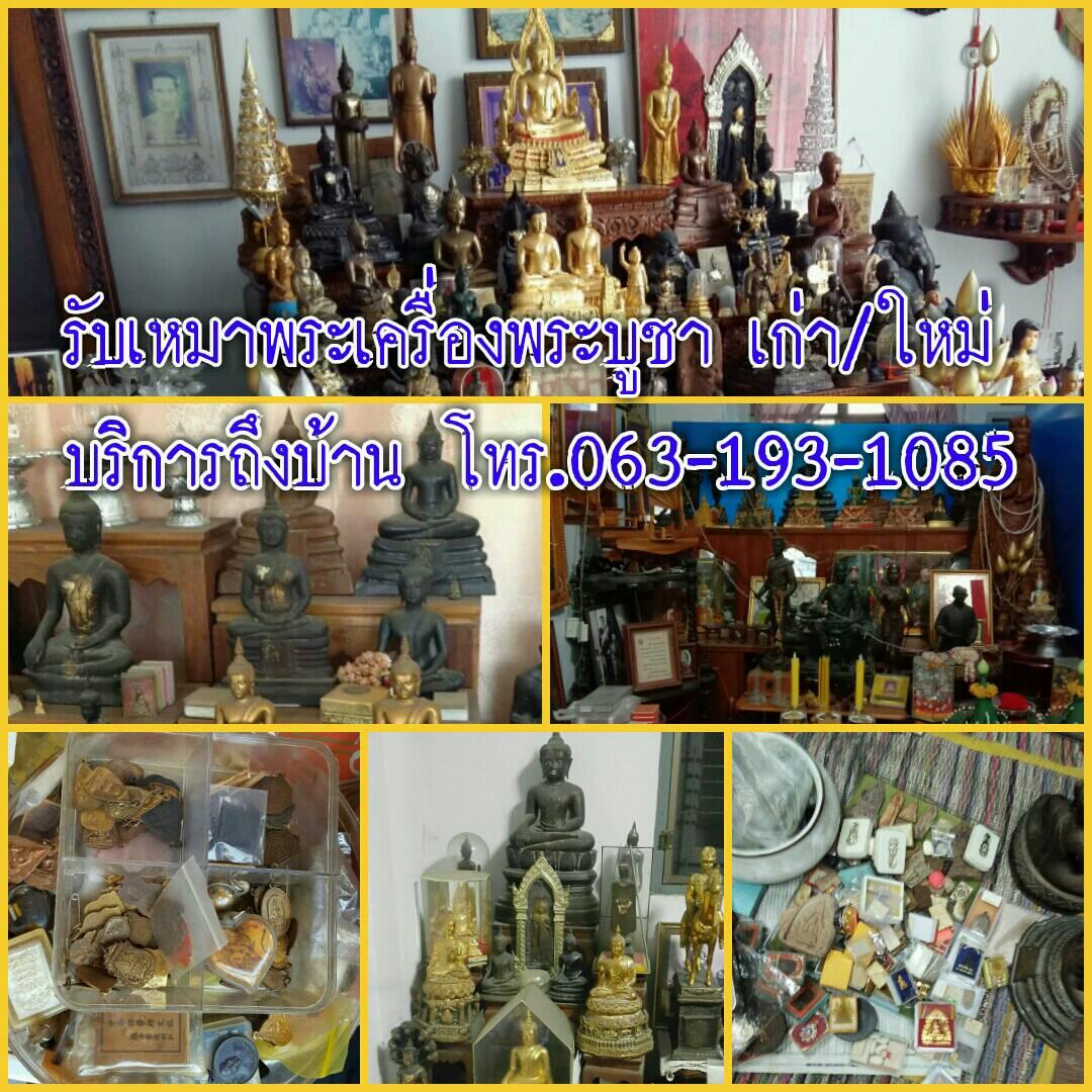 รับเหมาพระ รับเช่าพระ รับเหมาพระถึงบ้าน รับเช่าพระบูชา รับเช่าพระพุทธรูป รับเช่าพระห้อยคอ รับเช่าพระทองคำ