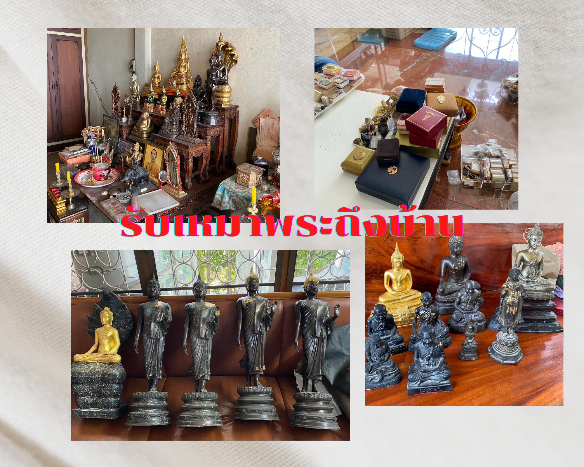 รับเหมาพระถึงที่ รับเหมาพระบูชาเก่าใหม่ สอบถามการรับเช่าพระ ข้อมูลการซื้อขายพระ รับเช่าพระทั่วกรุงเทพฯ รับเช่าพระต่างจังหวัด รับเช่าพระสุขุมวิท รับเช่าพระพระราม9 รับเช่าพระสีพระยา รับเช่าสวนหลวง รับเช่าพระบางรัก รับเช่าพระสาทร รับเช่าพระพระราม3 รับเช่าพระเจริญกรุง รับเช่าพระสาธุประดิษ